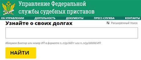 Проверка долгов в Донецке